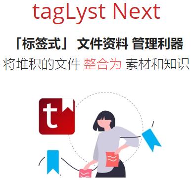 tagLyst Next 标签式 文件资料管理利器,文件,知识管理